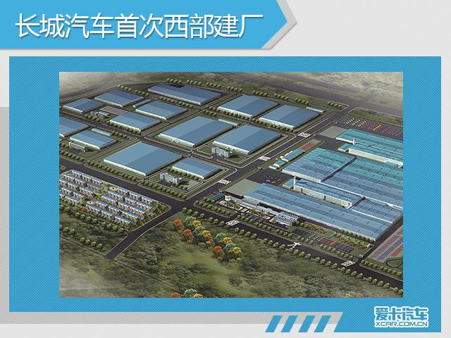 长城汽车将建西部工厂 落户重庆永川区
