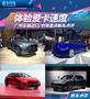 新鲜出炉 广州车展进口/合资首发新车