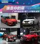 谁是你的菜 广州车展合资/进口上市新车