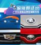编辑有话说 广州车展看品牌发展新方向