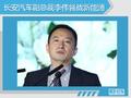 长安成立新能源事业部 副总裁李伟督战