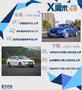 周末车闻:XEL/ES8领衔 多款新车上市
