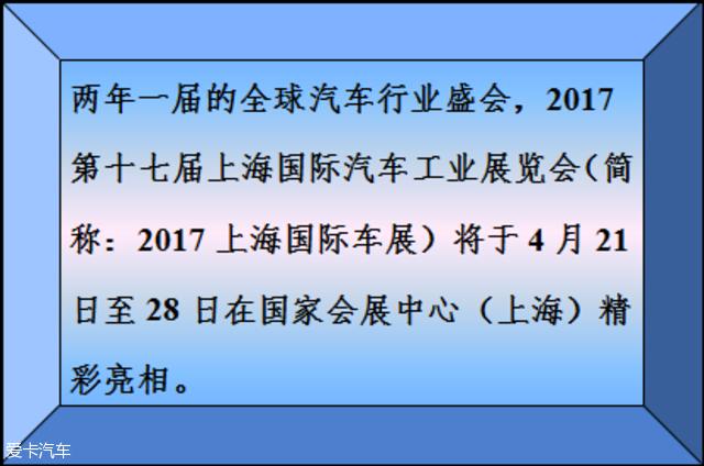 致力·美好生活 17上海国际车展4月亮相