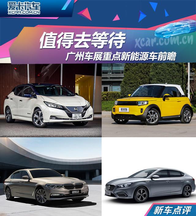 广州车展重点新能源车前瞻