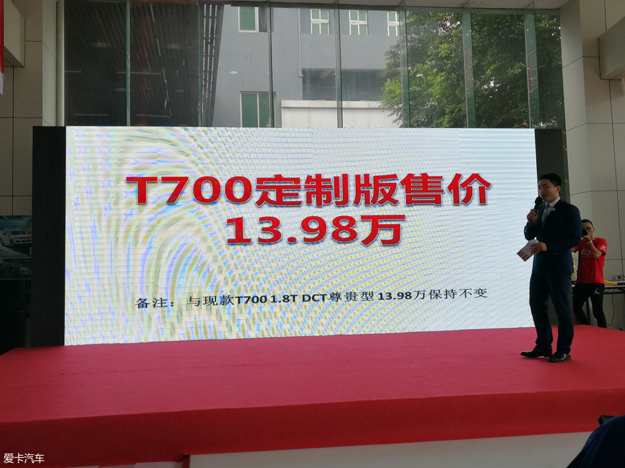 众泰T700定制版