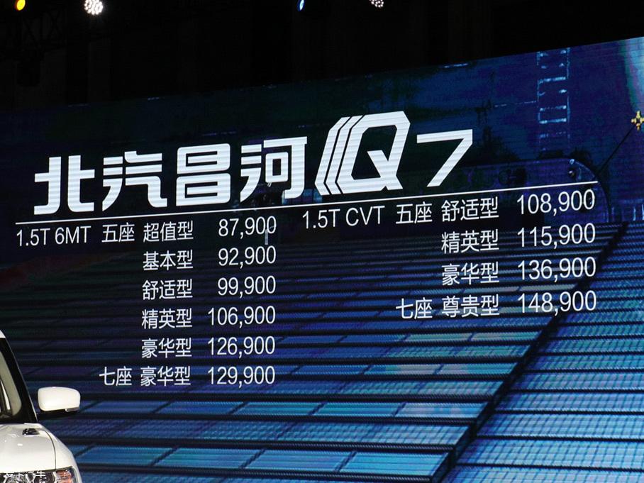 北汽昌河Q7正式上市 售8.79-14.89万元