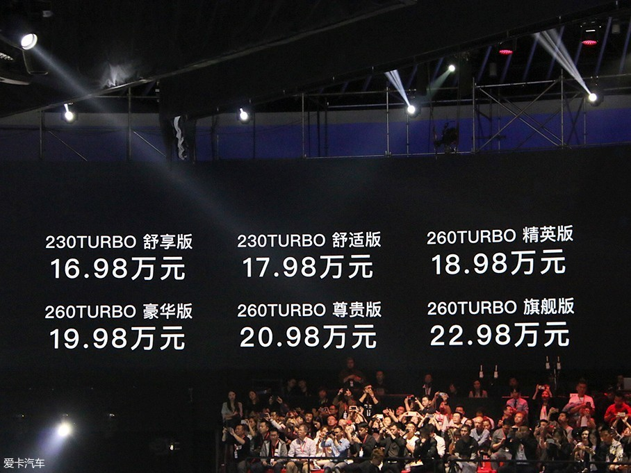 广汽本田全新雅阁售价 16.98-22.98万元