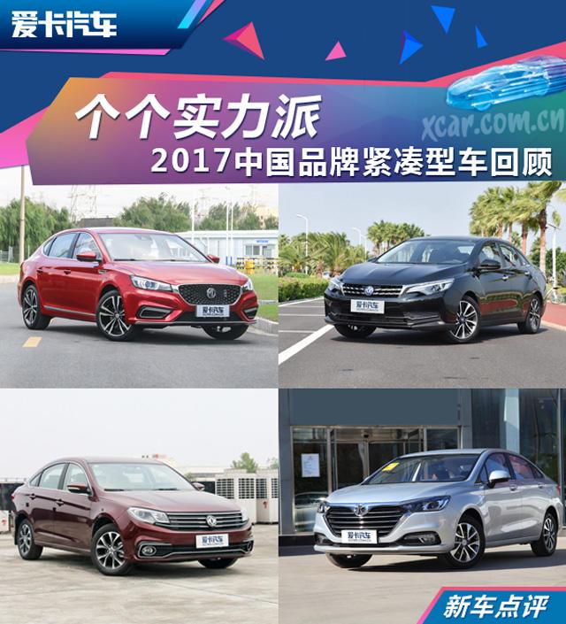 2017中国品牌紧凑型车回顾