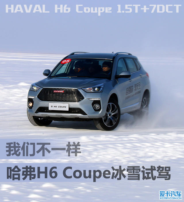 哈弗H6 Coupe