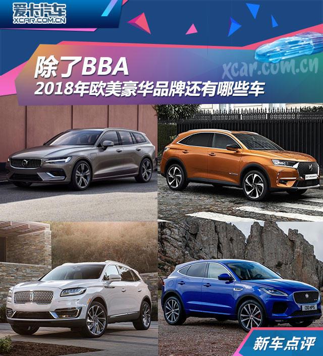 除了BBA 2018年欧美豪华品牌还有哪些车