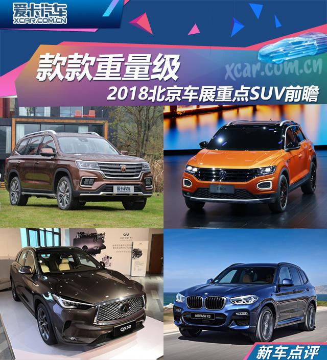 2018北京车展重点SUV前瞻