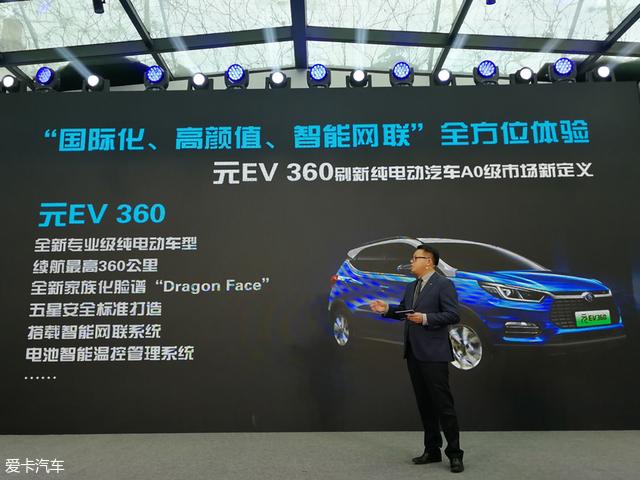 比亚迪元EV360官图曝光 售价10万以内