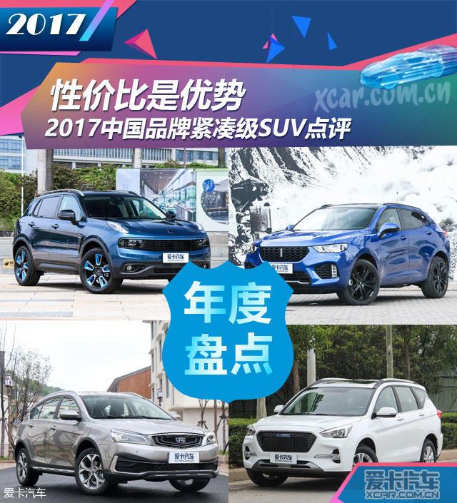性价比是优势 2017中国品牌紧凑SUV点评