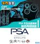 车界观察 PSA车型全面革新能否再提销量