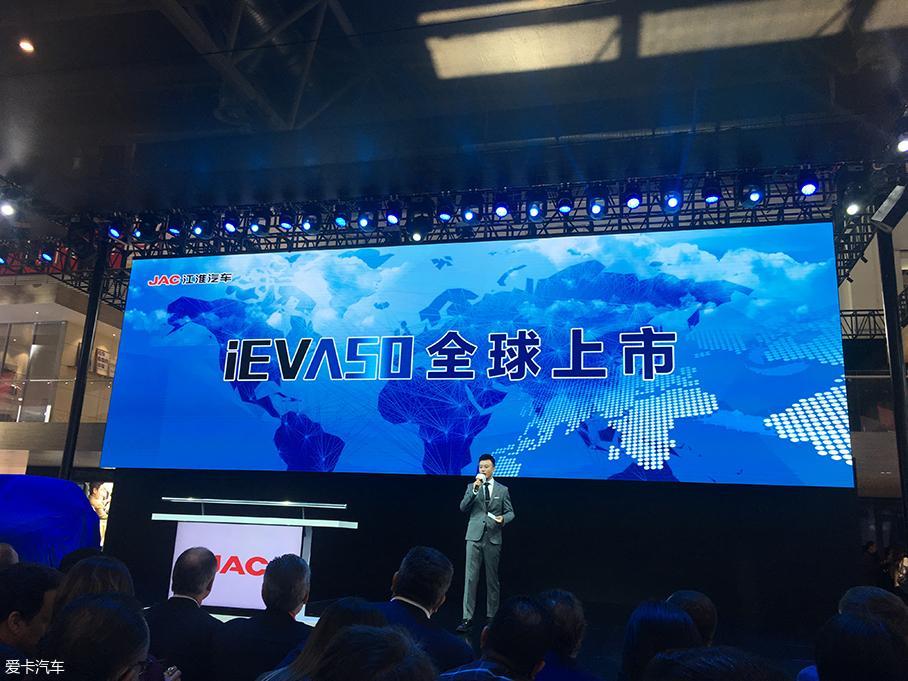 2018北京车展 iEVA50补贴后12.25万起