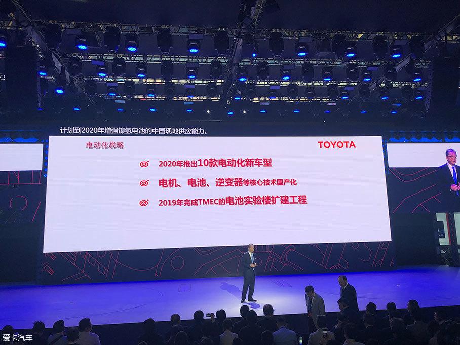 2018北京车展:丰田发布电气化战略规划