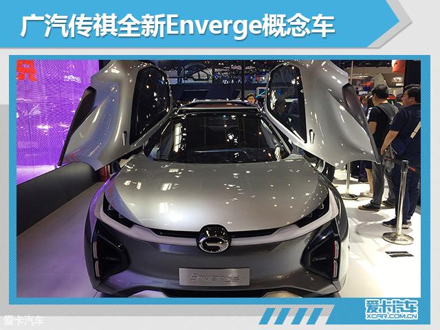 广汽集团发布新战略 创无止境 心有未来