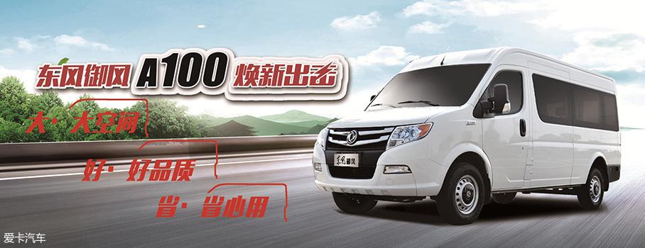新款御风A100将5月5日上市 增纯电动版