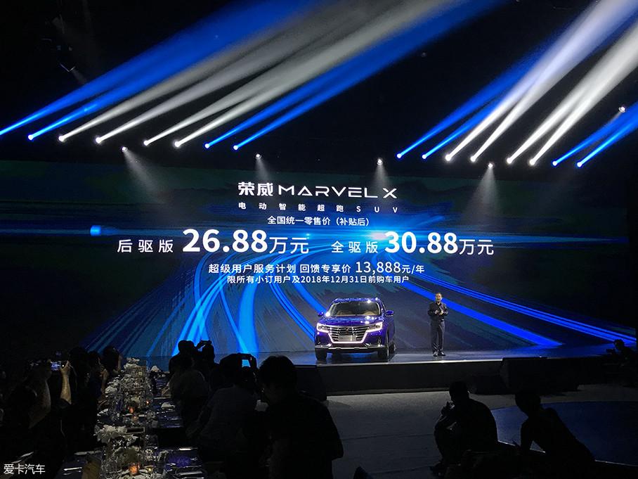 荣威MARVEL X在2018年9月30日正式上市,它的补贴后售价为26.88万元(后驱版)和30.88万元(全驱版)。相比以往的车型,MARVEL的价格有了明显的提升,进入到了新的领域。
