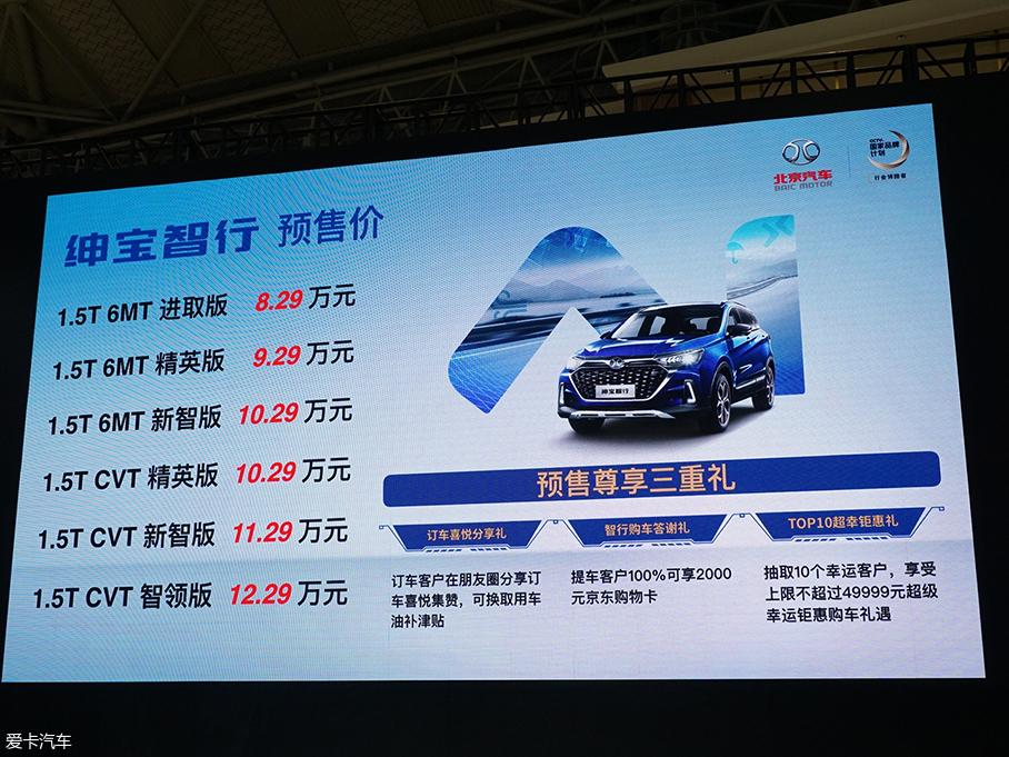 成都车展:绅宝智行预售8.29-12.29万元