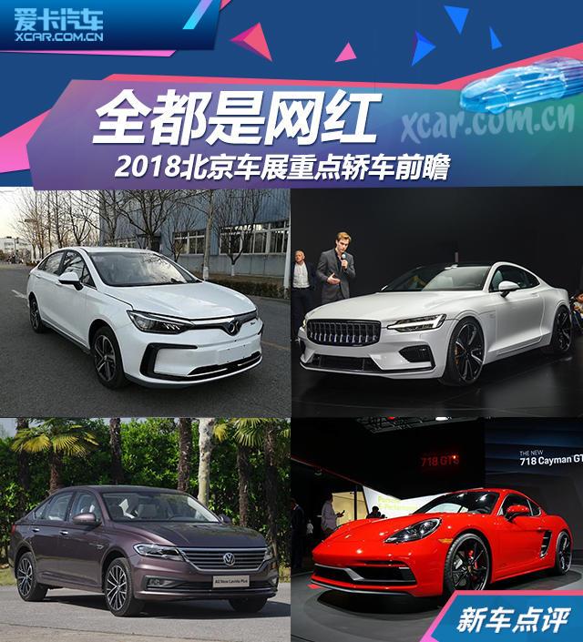 2018北京车展重点轿车前瞻