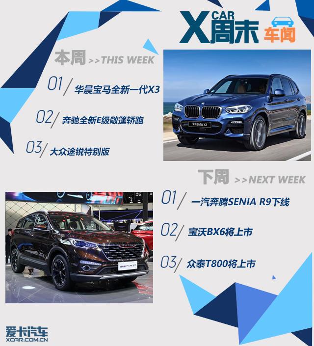 周末车闻 华晨宝马X3领衔多款新车上市