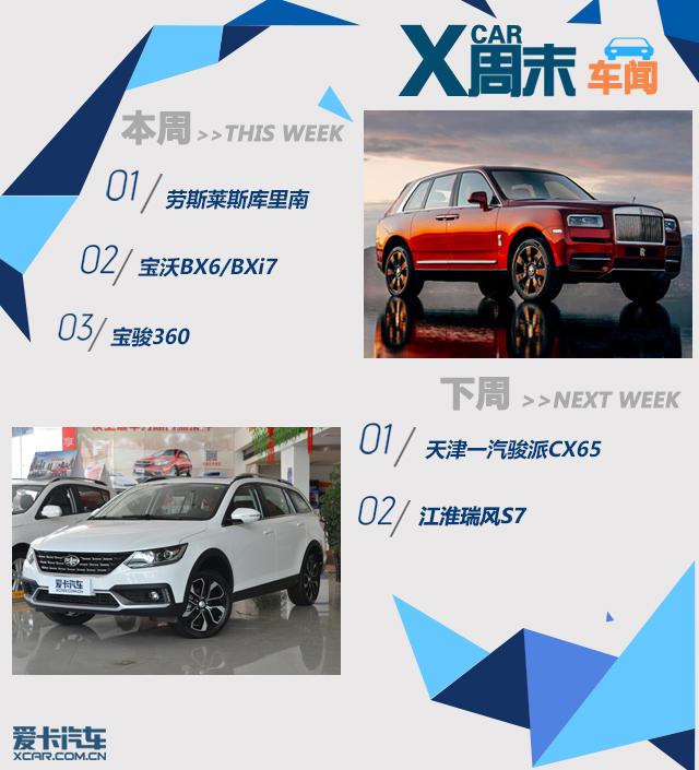 周末车闻: 中国品牌扎堆推出多款新车