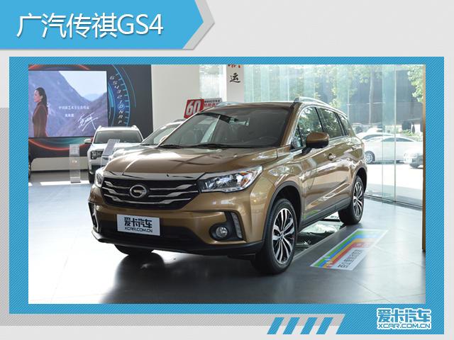 目前,广汽传祺旗下有GS3、GS4、GS7、GS8四款SUV车型,随着广汽传祺在SUV车型市场产品的逐渐完善,助力了整体销量的提升。数据显示,5月份,广汽传祺GS4销量为1.7万辆,前5个月累积销量达11.35万辆,占广汽传祺市场销量的半壁江山。根据规划,广汽传祺将于今年年内投放三款新车,第四季度会有一款拥有动感造型、智联科技亮点的中型SUV投放市场,还有一款更偏向家用的中高端MPV,多个全新产品的投放将促使广汽传祺冲击更高的销量目标。