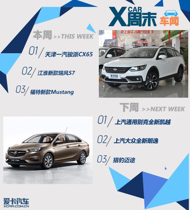 周末车闻: 骏派CX65领衔多款新车上市