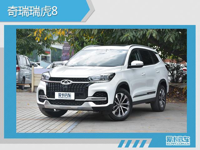 在北京车展上,奇瑞全新suv—瑞虎8正式上市,新车定位中型suv,外观采用图片