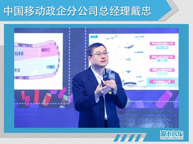 中国移动宣布车联网公司成立