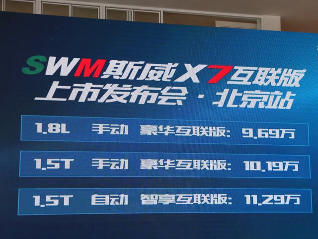 斯威X7互联版正式上市