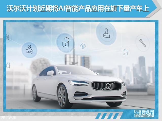 沃尔沃联手阿里巴巴 打造汽车智能系统
