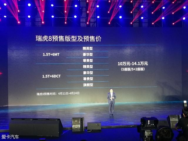奇瑞瑞虎8开启预售 预售价10-14.1万元