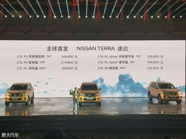 日产TERRA途达正式上市 售16.98万元起
