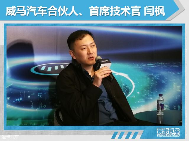 定位<a href=http://www.chengshiw.com/tech/ target=_blank class=infotextkey>科技</a>公司 闫枫谈威马的智能时代