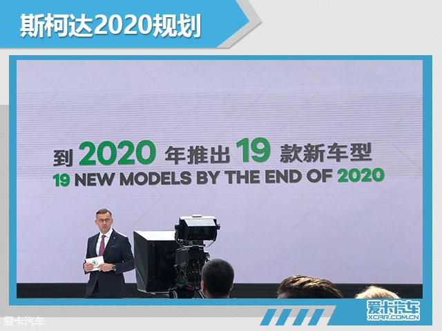 斯柯达发布新规划 2020年销量超60万辆