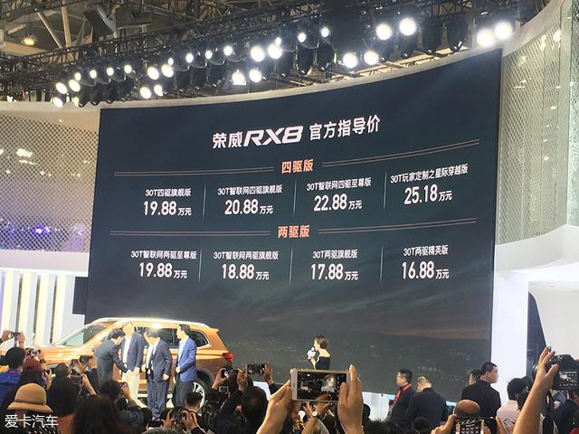 2018北京车展:荣威RX8售16.88万元起