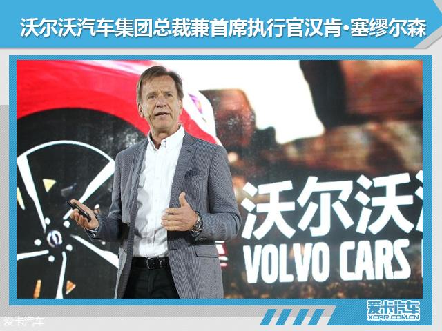 北京车展 沃尔沃将全面深化电气化发展
