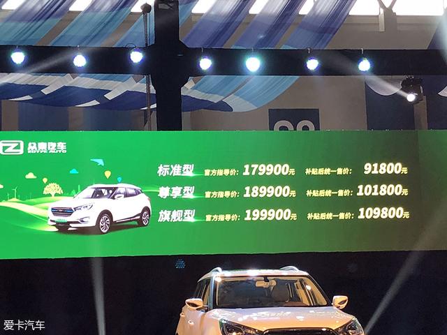 众泰T300 EV正式上市