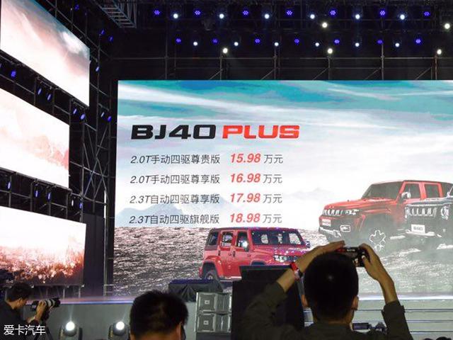 北京BJ40 PLUS上市 售15.98-18.98万元