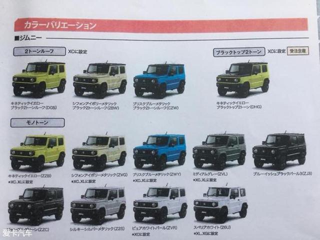 铃木全新一代吉姆尼宣传册 将7月上市