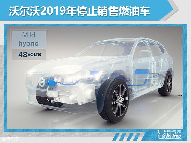 加强新能源车发展 盘点车企电气化计划