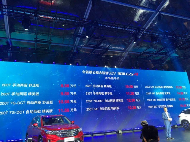 新款广汽传祺GS4正式上市