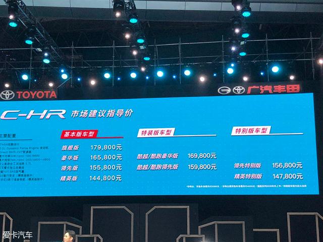 广汽丰田C-HR正式上市