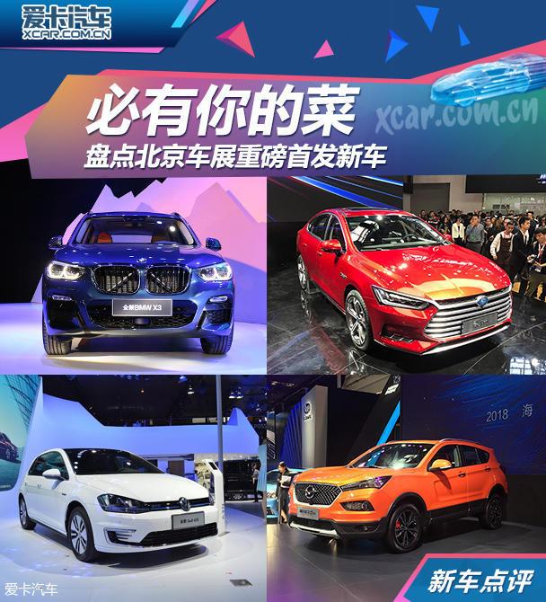 必有你的菜 盘点北京车展重磅首发新车