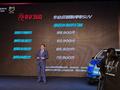 比亚迪元EV360上市 补贴后售7.99万元起