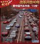 """改革开放40年 看中国汽车市场""""72变"""""""