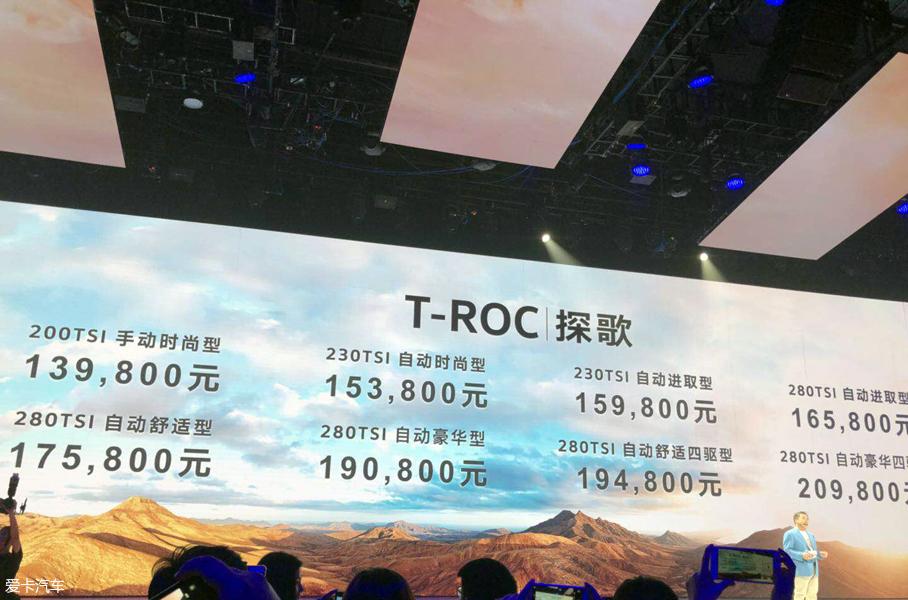 一汽-大众T-ROC探歌上市 售13.98万元起