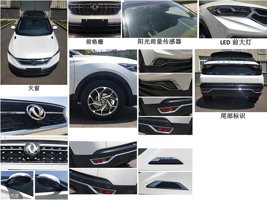 新一代东风风神AX7新信息 8月10日首发